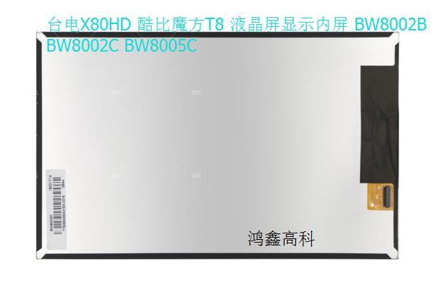 BW8002B BW8002C BW8005C X80HD Taiwan cube T8 LCD screen display screen