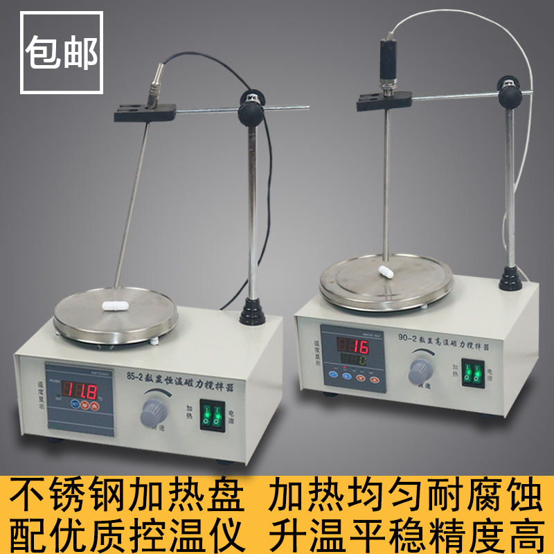 Digital Display Constant Temperature Magnetic Stirrer Laboratory 78-1 85-2A 90-2 High Temperature Magnetic Heating Mixer sh 4c laboratory digital magnetic stirrer with heating 19x19cm ceramic panel 100 2000 rpm 5l volume temperature control display
