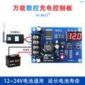 XH-M603 батареи литиевая батарея зарядка модуля управления зарядки аккумулятора управления переключатель защиты 12-24 В