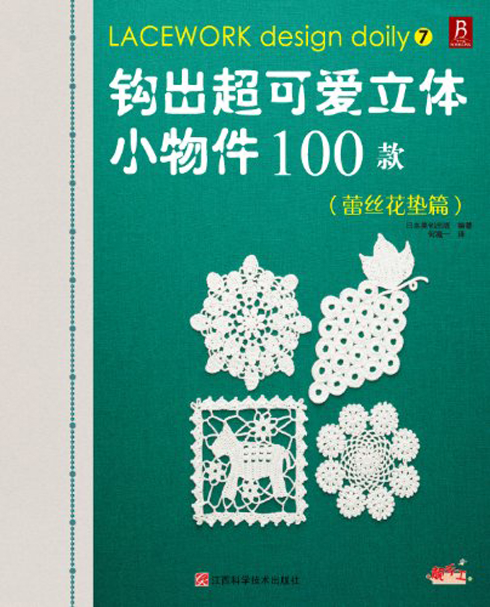Lacework Design Doily / Weaving super-cute 3d small objects 100 models Chinese knitting book / Handmade Carft Book 100 super cute little embroidery chinese embroidery handmade art design book