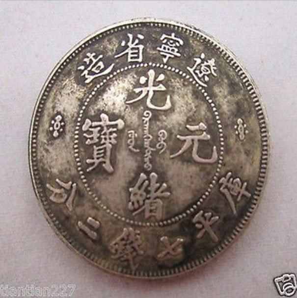 "Old Chinese Silver Coins ""LiaoNing GuangXu"" Valuable Worth"