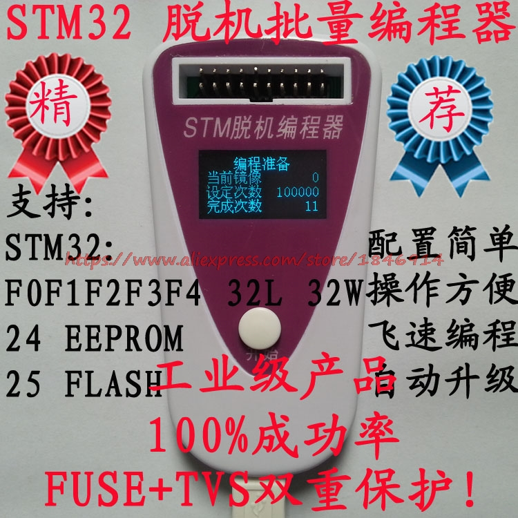 STM32 Offline Programming Burner Batch Download Burn And Write Device Offline Download ~STLINK