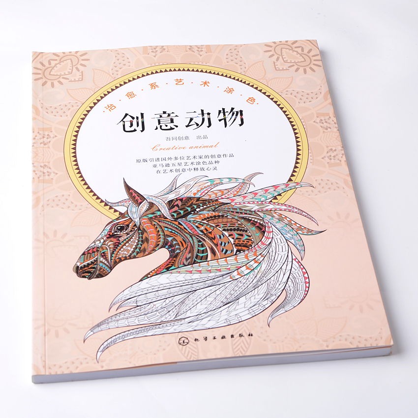 Creative Animal Adults coloring book For