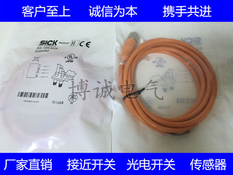 Manufacturer Direct Sale Of High Quality New Connection Line DOL-1204-W02M Quality Assurance For 5 Years