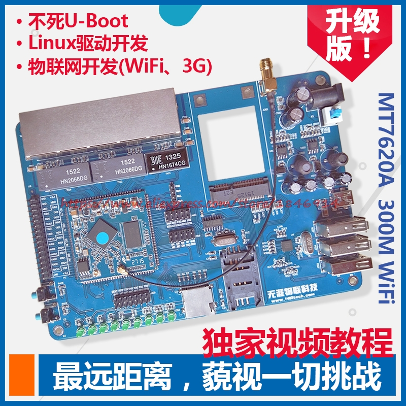 Free Shipping   WiFi Development Board WiFi Module Development Board /MT7620A / SDK Tutorial Openwrt WrtNode Send