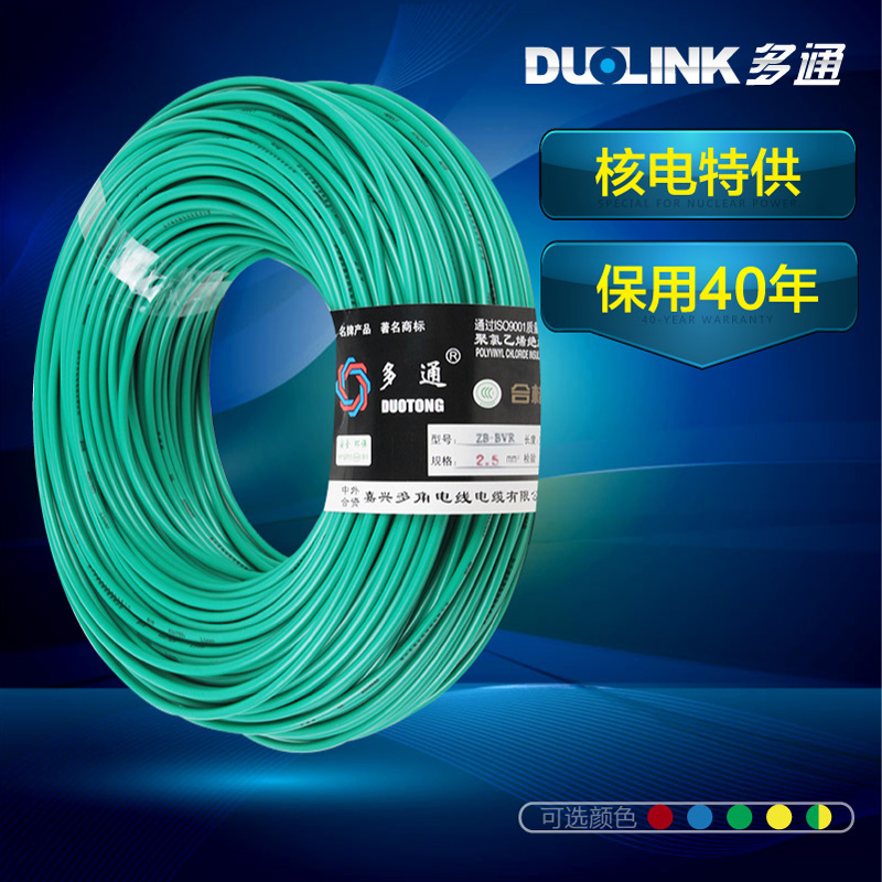 Electrical wire cable 2.5 copper wire zb-bvr soft copper wire cable 100 meters panda electrical wire cable bvr flexiblecords 0 75 100 meters