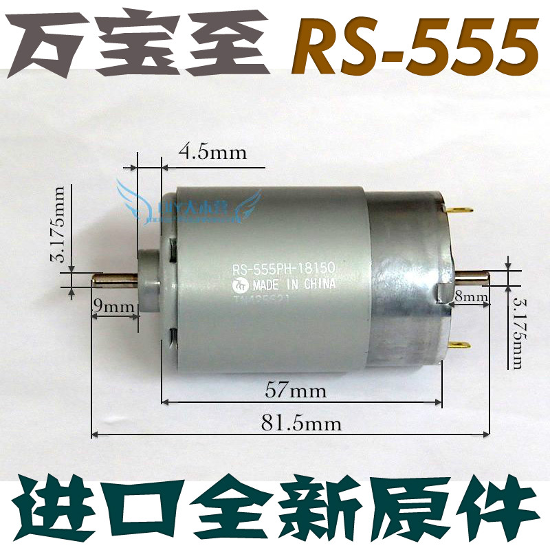 For MABUCHI <font><b>RS</b></font>-<font><b>555</b></font> DC12V 24V 36V 4100RPM High Torque Drill Carbon Brush Motor image