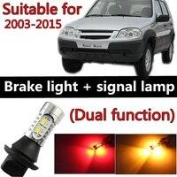 For Chevrolet Niva Accessories 2003 2015 LED Light Bulb Tail Break Stop Turn Signal Light Two