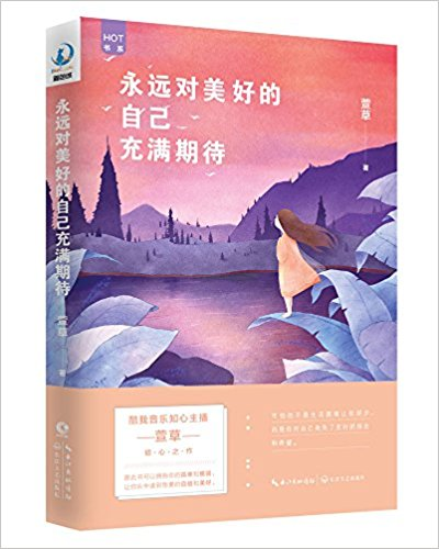 Always Looking Forward To A Good Self In Chinese Edition
