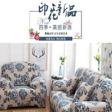 Home textiles stretch all-inclusive sofa cover universal set non-slip cloth sofa cushion combination sofa cover towel full cover all inclusive elastic universal sofa cover single three person sofa cushion full cover universal sofa towel dust protection case