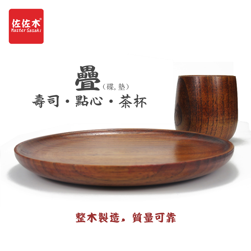 Solid wood whole board dim sum plate sushi plate wooden plate wooden cushion disc original wooden plate tableware