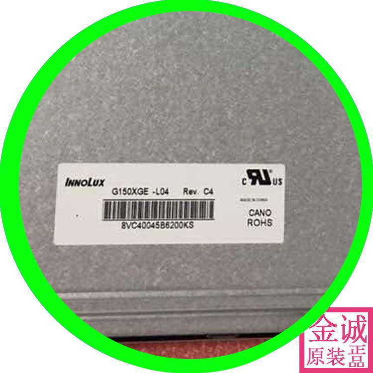 100% nuevo original G150xge-l04 AUO G150XGE-L05/l06/l07 resaltar pantalla LCD industrial