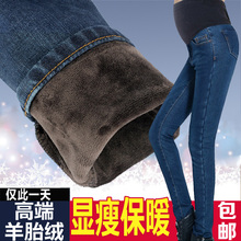 2016 warm winter outer wear jeans plus thick velvet pregnant women care belly jeans