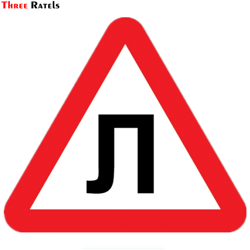 Three Ratels TZ-1189 13.3*15cm 1-4 pieces car sticker summer tires funny colorful car stickers auto decals
