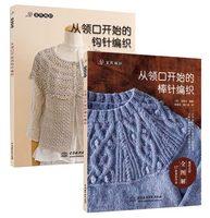 2pcs Needle Knitting From The Neckline Sweater Knitting Patterns Crochet Hook Book Handmade Weave Knitting Book