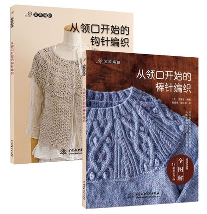 2pcs Needle knitting from the neckline Sweater Knitting Patterns Crochet hook book handmade weave Knitting book v neckline fur cuff sweater