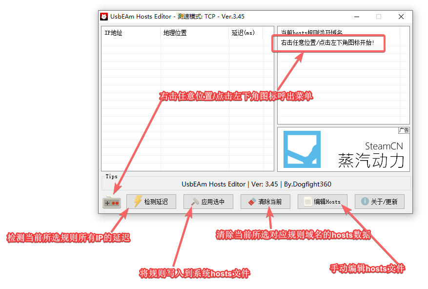 UsbEAm Hosts Editor : 免费Hosts修改工具使用教程
