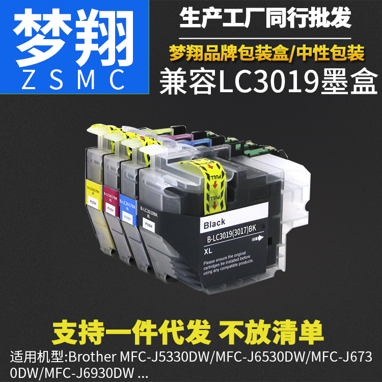 4x LC3019 LC3017 Ink Cartridges Compatible For Brother MFC-J5330DW MFC-J6530DW