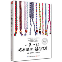 One Day Making A Bracelet Diy Handmade Book Beaded Necklace Weaving Chinese Knot Braided Rope