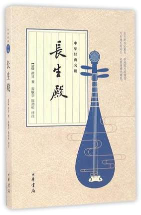Chinese Classic Drama Book : Temple Of Eternal Youth Tang Xuanzong And Concubine Yang Yuhuan Love Story