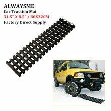 """ALWAYSME 31,5X8,"""" /80X22 см портативный автомобильный шиномонтажный захват для восстановления тягового коврика без лестницы от внедорожной грязи снега льда песка"""