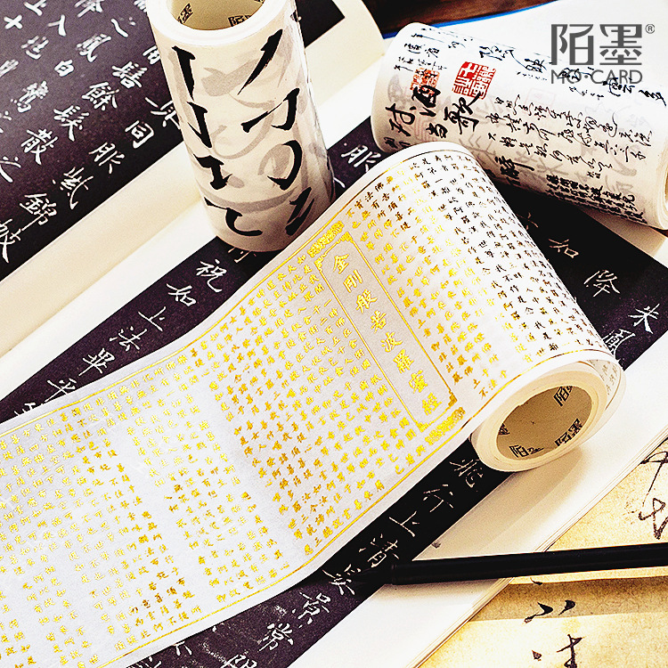 8 Designs Chinese Classical Style Calligraphy Copybook Japanese Washi Tape Decorative Adhesive DIY Masking Paper Tape Stickers