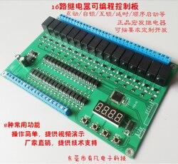 16 модуль управления реле/плата PLC Задержка/точка/самозамок/блокировка/Непрерывный запуск и остановка