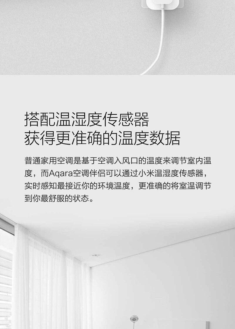 Xiaomi Original Gateway 3 Aqara Air Conditioning Companion Gateway illumination Detection Function Work With Mi Smart Home Kits (3)