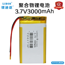 3.7V3000mah polymer lithium battery 724173 environmental dat