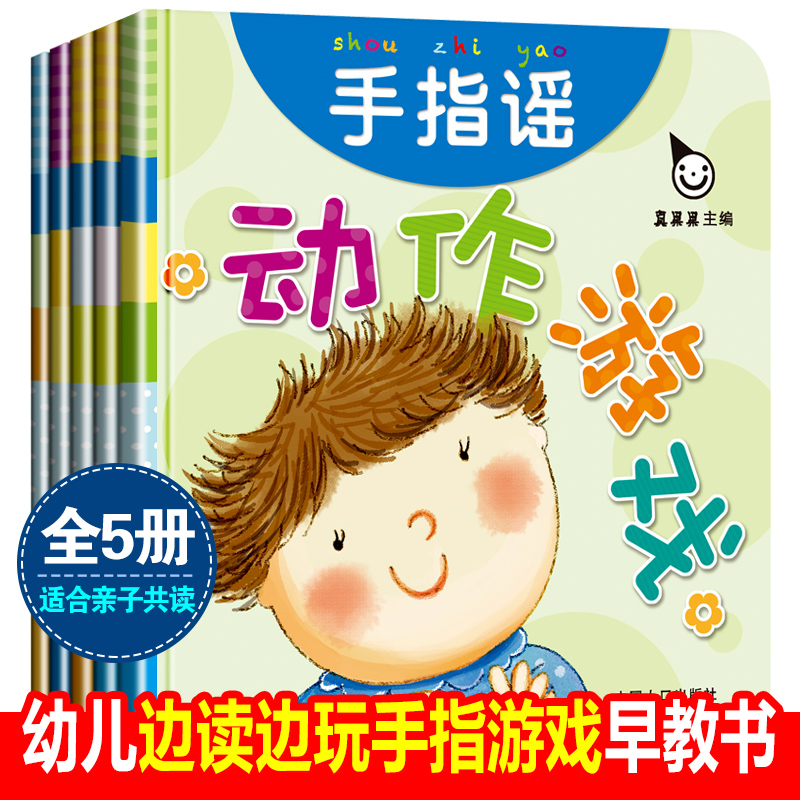 New hot 5 pcs/set Kindergarten Action Games / Finger Games / Children Song Book Early childhood baby Thinking training books