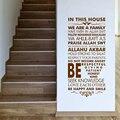Большой размер 105x50 см  исламское настенное искусство  Правила Дома  мусульманская виниловая наклейка на стену  коранская цитата  вольный Ар...