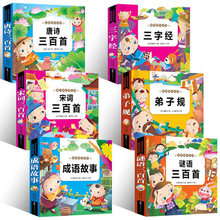 6pcs Three Character Classic + 300 Tang Song Ci Poetry + Di zi gui Disciple rule + Idiom story Kids Early Education Book le disciple