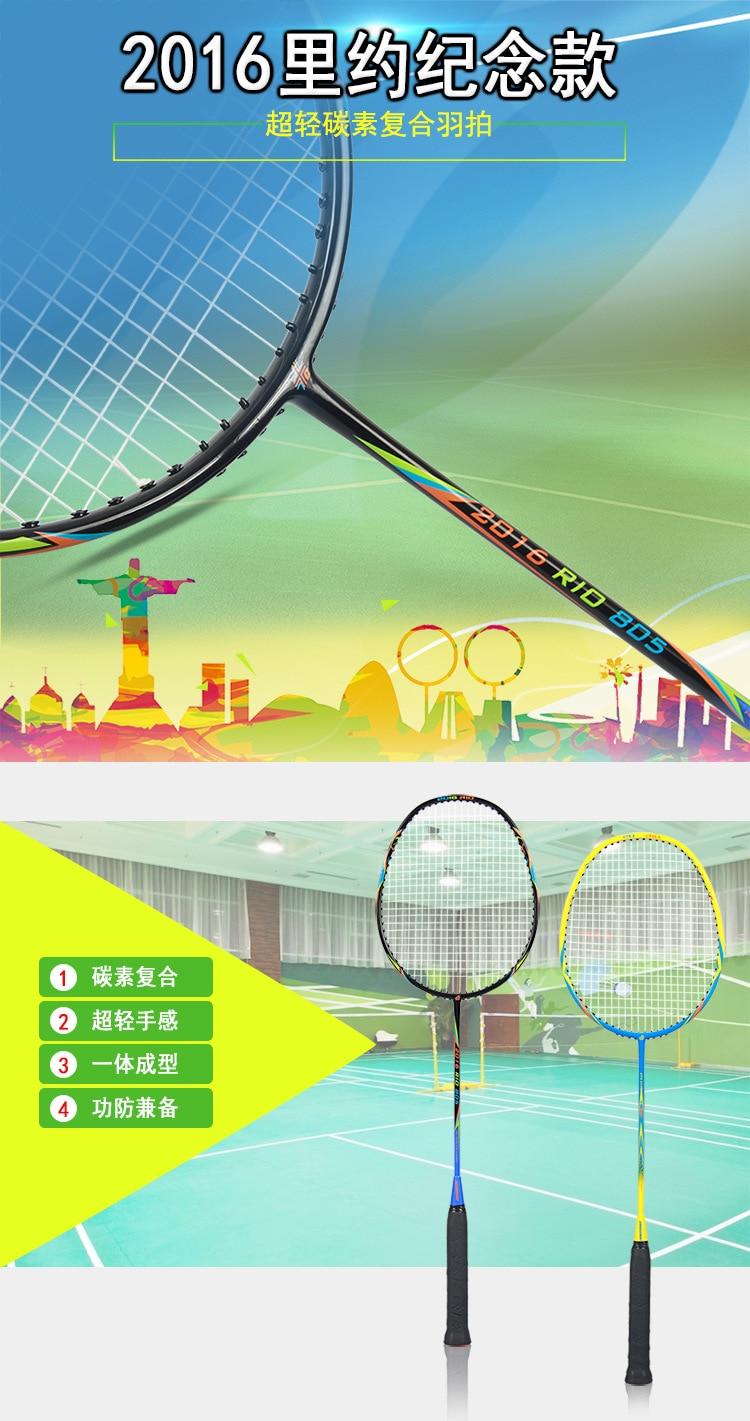Crossway 2Pcs Best Championships Badminton Rackets Doubles Carbon Lightest Shuttlecock Racquets Set Sports Rio Olympics Memorial 1