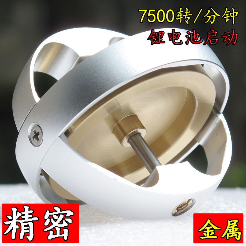 Electric Mechanical Metal Gyro Toys Gyroscope Classic Collection Gifts Anti gravity Creative Technology