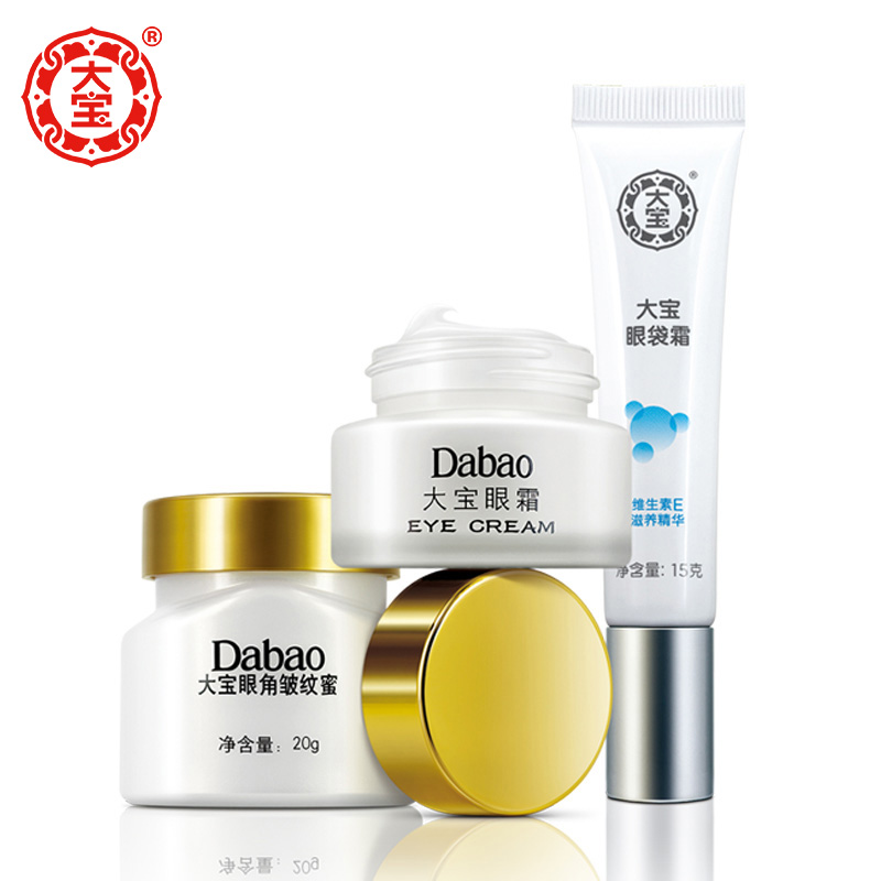 Dabao Eye Treatment Set Anti Aging Anti Wrinkle Nourishing Sooth Wrinkle Around Eyes Skin Care Moisturizing Skin Beauty Product