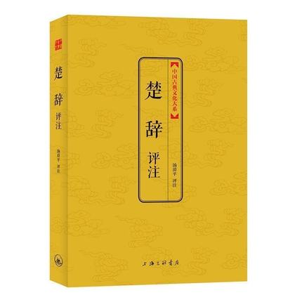 The Book Of The Songs Of Chu . A Classic Of The Chinese School Of Law,Chinese Classic Book