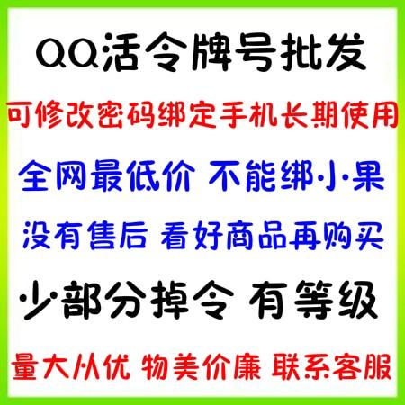 10位活令牌QQ,DNF小号,养100天以上,已开通邮箱,可改密 , 已过防沉迷,不可绑小果/商品没有售后详细请看商品描述