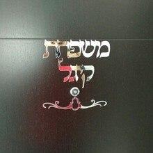 Заказ Израиль фамилия Signage иврит двери акриловый знак зеркало наклейки индивидуальные таблички Новый переезд украшения дома