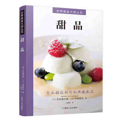 Desserts Easy To Learn Western Dessert Pastry Making Tutorials Books Basics Getting Started Cake Bread Cookies Recipe Book