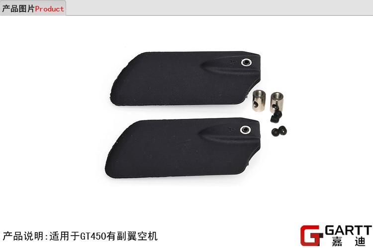 Ormino RC (3 setsLOT) GARTT 450 Plastic Stabilizer Blade 100% Fits Align Trex 450