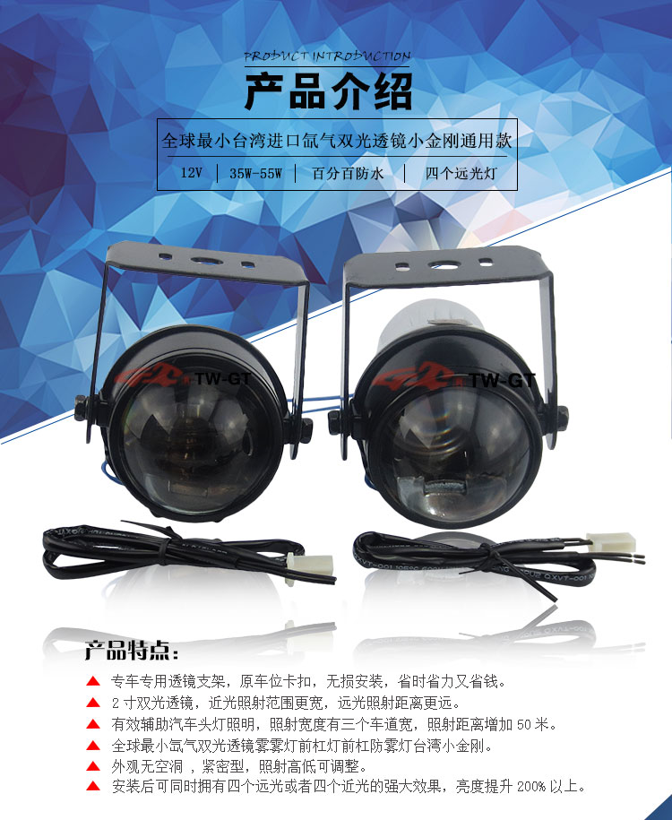 Universal 2.0 car bifocal fog lens for all auto using, from Taiwan product, Front bumper lights,High quality gztophid car bifocal fog lens for volkswagen tiguan golf caddy jetta from taiwan product front bumper lights high quality