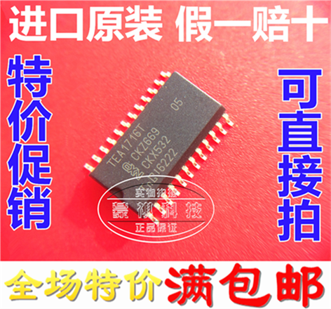 10pcs new original TEA1716T TEA1716 LCD power supply chip SOP24 new genuine NXP