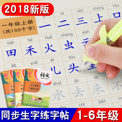 3 Copybooks Chinese Regular Script Repeat Practice 3D Groove Copybook Kids Child Copy Book Pen Set Primary School Grade 1 To 6