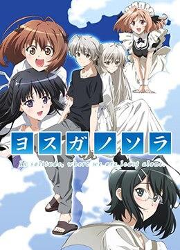 《缘之空》2010年日本动画动漫在线观看