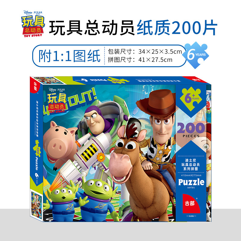 Toy Story 200 Pieces Boxed Paper Plane Puzzle Children Puzzle Puzzles For Kids Toys