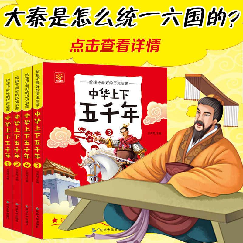 Cina Lima Ribu Histoy Buku Warna Pinyin Cina Literatur Anak-anak Buku Klasik Siswa Sejarah Kuno Buku Cerita