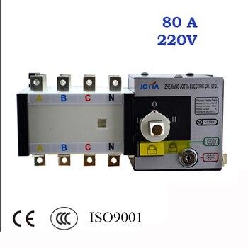 80A 220V/ 230V/380V/440V 4 pole 3 phase automatic transfer switch ats