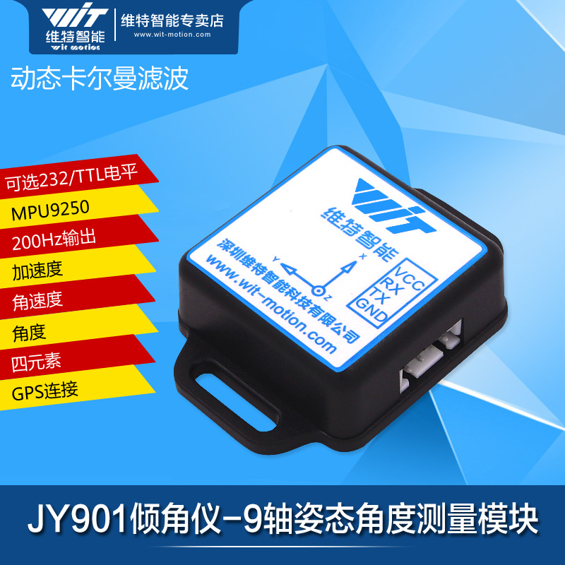 JY901 Inclinometer, Serial 9 Axis Accelerometer, Gyro Attitude Angle Measurement Module WT901C mpu6050 serial 6 axis accelerometer gyroscope module