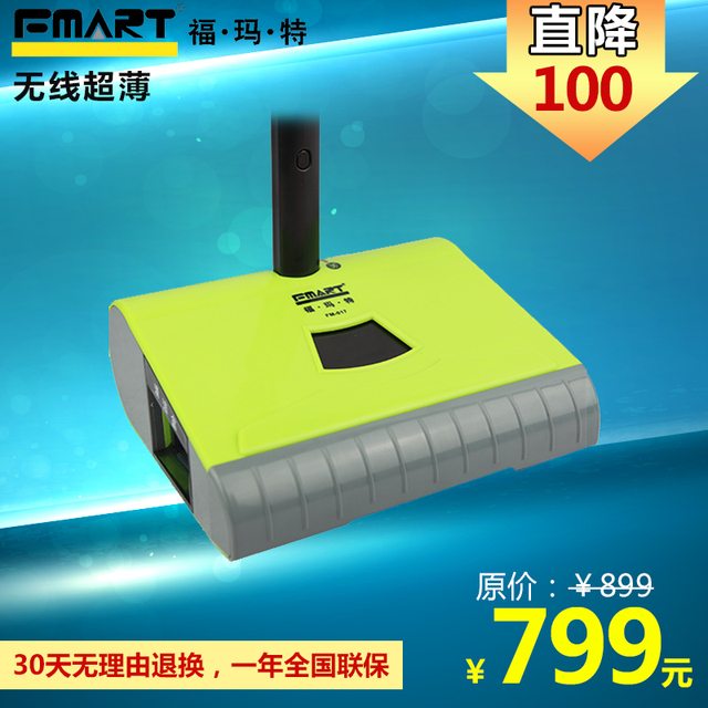 Fmart fm-017 household sweeper intelligent robot vacuum cleaner hadnd