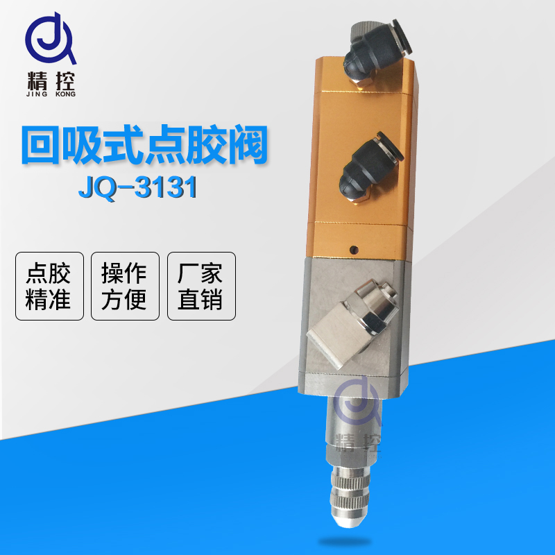 JQ-3131 Large Flow Backdraft Dispenser ValveJQ-3131 Large Flow Backdraft Dispenser Valve